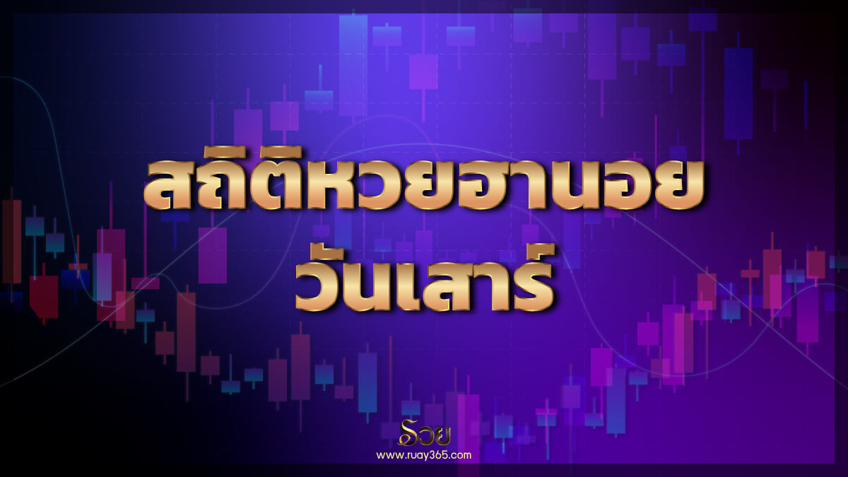 Static Huay Hanoi Saturday Web 1